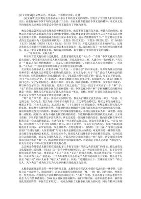 从北京奥运会开幕式浅谈中国传统文化.doc