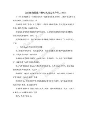 防止触电措施与触电现场急救介绍.33doc.doc