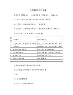小贷公司合同法务.doc