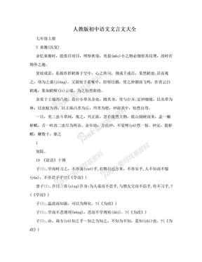 人教版初中语文文言文大全.doc