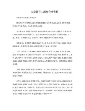 安全教育主题班会演讲稿.doc
