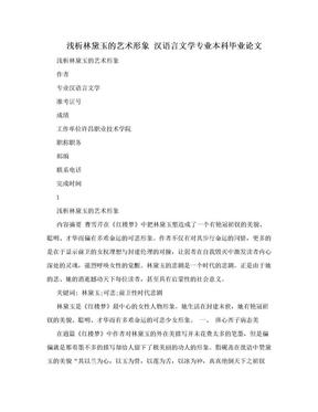 浅析林黛玉的艺术形象  汉语言文学专业本科毕业论文.doc