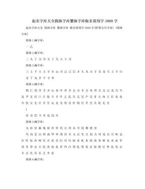 起名字库大全简体字库繁体字库取名常用字3000字.doc