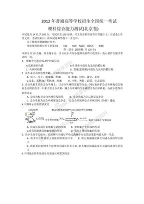 2012北京高考理综试卷及答案word版.doc