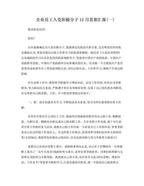 入党积极分子思想汇报.doc