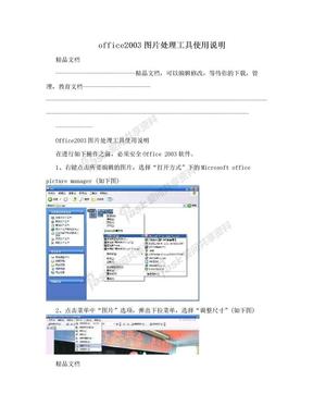 office2003图片处理工具使用说明.doc
