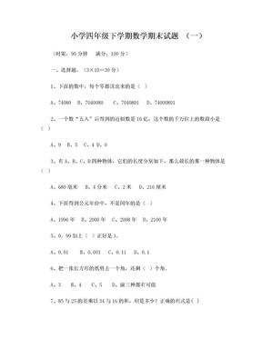 小学四年级下学期数学期末试题 (一).doc