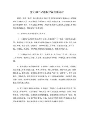 党支部书记述职评议实施办法.doc