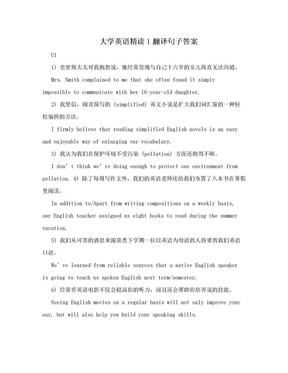 大学英语精读1翻译句子答案.doc
