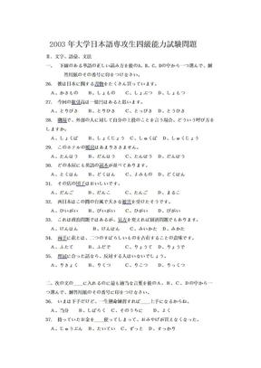 2003年大学日语专四日语专业四级真题_及答案(含听力).docx