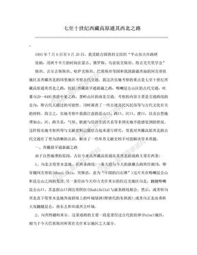 七至十世纪西藏高原通其西北之路.doc