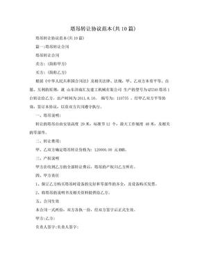 塔吊转让协议范本(共10篇).doc