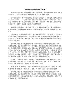 关于秋季运动会的加油稿200字.docx