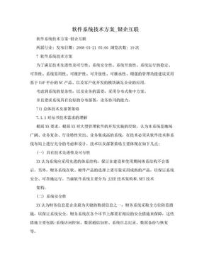 软件系统技术方案_银企互联.doc