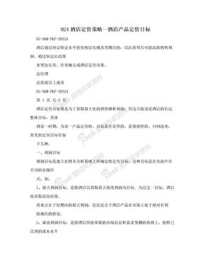 024酒店定价策略—酒店产品定价目标.doc
