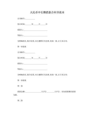 人民币中长期借款合同书.doc