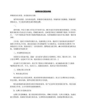 竞聘财务经理演讲稿.docx