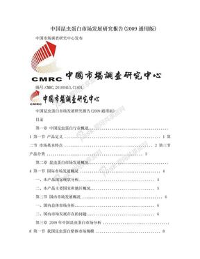 中国昆虫蛋白市场发展研究报告(2009通用版).doc
