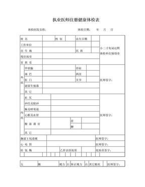 执业医师注册体检表.doc