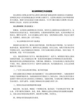 幼儿教师研修工作总结报告.docx