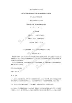 城市工程管线综合规划规范.doc