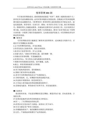 变革管理101招.doc