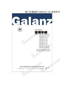 格兰仕微波炉G8023CSL-K3型说明书.doc