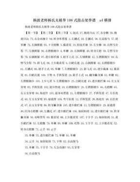 杨波老师杨氏太极拳108式技击架拳谱 a4横排.doc