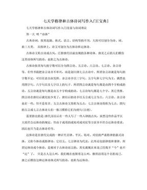 七天学格律和古体诗词写作入门[宝典].doc