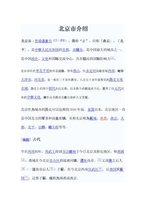 北京市大全(介绍),带图片。.doc
