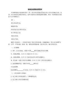 标准企业劳动合同范本.docx