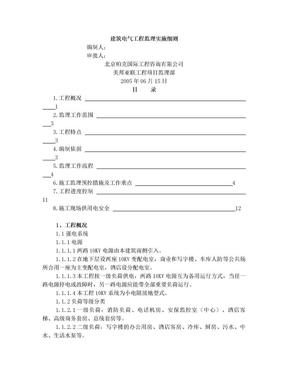 建筑电气工程监理实施细则 定稿.doc