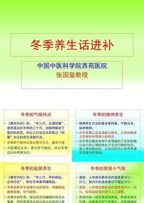 冬季养生话进补(张国玺).ppt