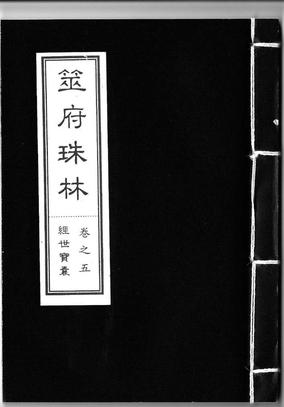 筮府珠林卷05.pdf