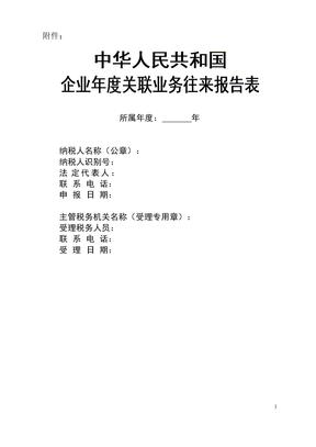 中华人民共和国企业年度关联业务往来报告表.DOC