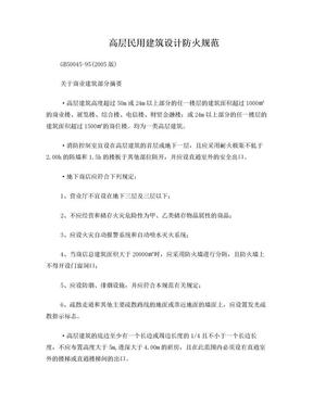 高层民用建筑设计防火规范GB50045-95(2005版)-规范摘编.doc