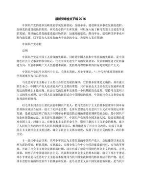 最新党章全文下载2016.docx
