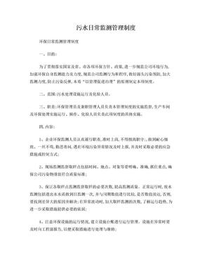 污水日常监测管理制度.doc