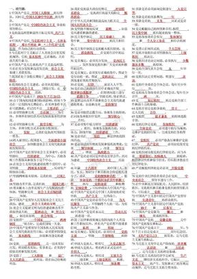 党员考试试题集锦.doc