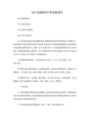 农产品收购协议.doc