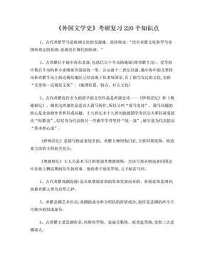 《外国文学史》考研复习220个知识点.doc