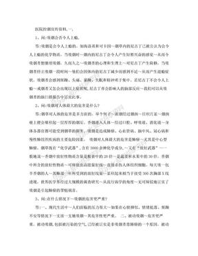 医院控烟宣传资料.doc