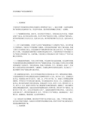 清真肉制品产业发展调研报告.doc