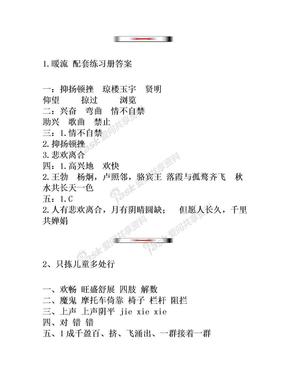 苏教版五年级语文下册配套练习册答案(王老师推荐).doc