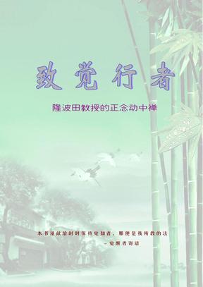 致觉行者1.pdf