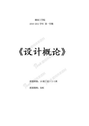 设计概论(全讲稿).doc