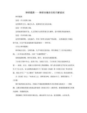 钟祥揽胜——钟祥市城市宣传片解说词.doc