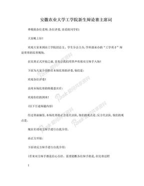 大学生辩论赛主席词(模板).doc