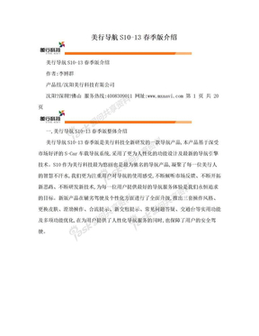 美行导航S10-13春季版介绍.doc
