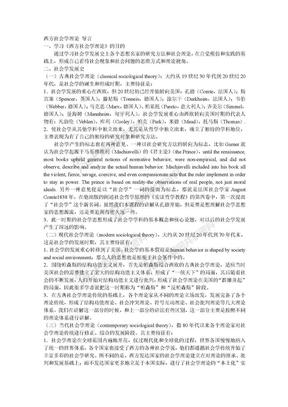 侯军生的西方社会学理论教程.doc